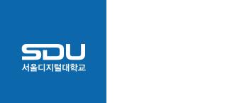 서울디지털대학교 전기전자공학과